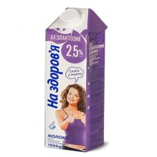 /Молоко 2,5% 950г, безлакт, ультрапастер., НА ЗДОРОВ'Я